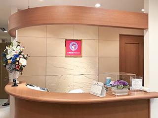 八事石坂クリニック 名古屋駅前院