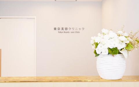 東京美容クリニック 青山本院