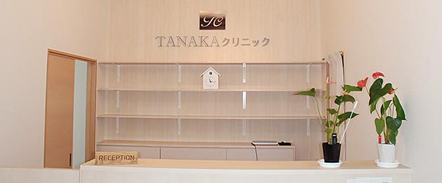 TANAKAクリニック 形成外科・美容外科